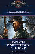 Матвей Курилкин - Будни имперской стражи