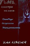 Илья Соколов -Тьма, смотри на меня (сборник)