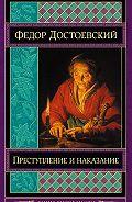 Федор Михайлович Достоевский -Преступление и наказание