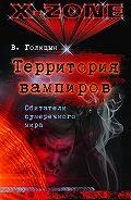 Виктор Голицын - Территория вампиров. Обитатели сумеречного мира