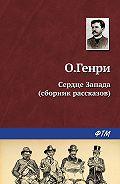 О. Генри -Сердце запада (сборник)