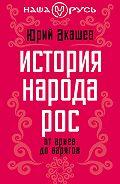 Юрий Акашев -История народа Рос. От ариев до варягов