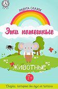 Оксана Семык -Эти потешные животные