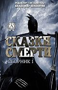 Владимир Шашорин -Сказки Смерти (Сборник 1)
