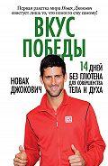 Новак Джокович - Вкус победы. 14 дней без глютена для совершенства тела и духа