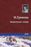 И. Грекова -Знакомые люди