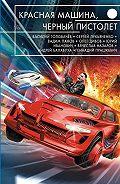 Олег Дивов -Красная машина, черный пистолет (сборник)
