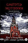 Алексей Артюхин -Смерть Истории