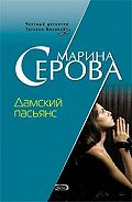 Марина Серова -Дамский пасьянс