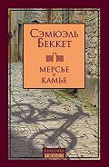 Сэмюэль Беккет - Мерсье и Камье