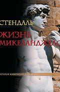 Стендаль (Мари-Анри Бейль) -Жизнь Микеланджело
