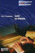 М. А. Климова - Налог на прибыль