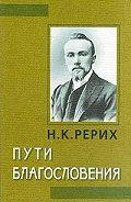 Николай Рерих -Матери городов