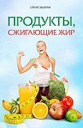 Михаил Титов -Продукты, сжигающие Жир