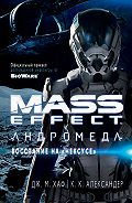 К. К. Александер -Mass Effect. Андромеда: Восстание на «Нексусе»