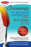 И. И. Коган, Н. В. Козловская - Сочинения по русской литературе. Все темы 2011 г.