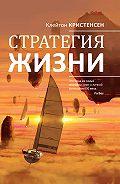 Клейтон М. Кристенсен -Стратегия жизни
