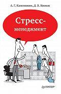 Андрей Каменюкин -Стресс-менеджмент