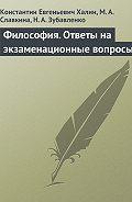 К. Е. Халин -Философия. Ответы на экзаменационные вопросы