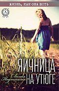 Лилия Подгайская -Яичница на утюге