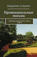 Владимир Кузьмин -Провинциальные письма