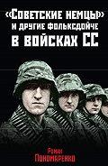 Роман Пономаренко - «Советские немцы» и другие фольксдойче в войсках СС