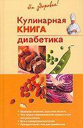 Владислав Леонкин -Кулинарная книга диабетика