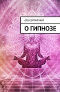 Алексей Мирный -О гипнозе