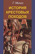 Г. Мишо - История крестовых походов