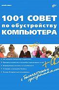 Юрий Ревич - 1001 совет по обустройству компьютера