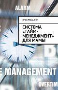 Ярослава Лим -Система «тайм-менеджмент» для мамы