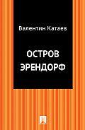 Валентин Катаев -Остров Эрендорф