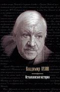 Владимир Орлов -Останкинские истории (сборник)