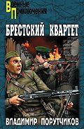 Владимир Порутчиков -Брестский квартет
