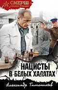Александр Александрович Тамоников -Нацисты в белых халатах