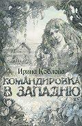 Ирина Коблова -Командировка в западню