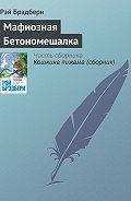 Рэй Брэдбери -Мафиозная Бетономешалка