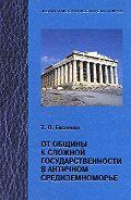 Тимур Евсеенко -От общины к сложной государственности в античном Средниземноморье