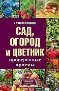 Галина Кизима - Сад, огород и цветник. Проверенные приемы