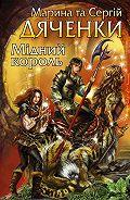 Марина и Сергей Дяченко -Мідний король