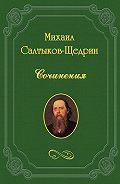 Михаил Салтыков-Щедрин -Первоначальный учитель