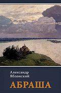Александр Яблонский -Абраша