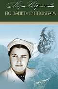 Мариам Ибрагимовна Ибрагимова -По завету Гиппократа (сборник)