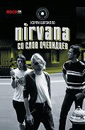 Керри Борзилло -Nirvana: со слов очевидцев