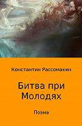 Константин Рассомахин -Битва при Молодях. Поэма