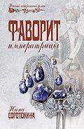 Нина Соротокина - Фаворит императрицы