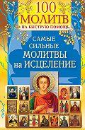 Наталия Берестова, Надежда Светова - 100 молитв на быструю помощь. Самые сильные молитвы на исцеление