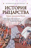 Екатерина Монусова -История рыцарства. Самые знаменитые битвы