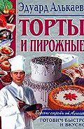 Эдуард Николаевич Алькаев -Торты и пирожные