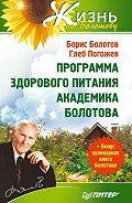 Борис Болотов, ГлебПогожев - Программа здорового питания академика Болотова
